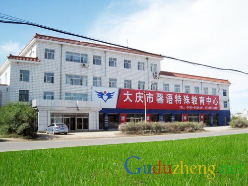 大庆市馨语特殊教育中心