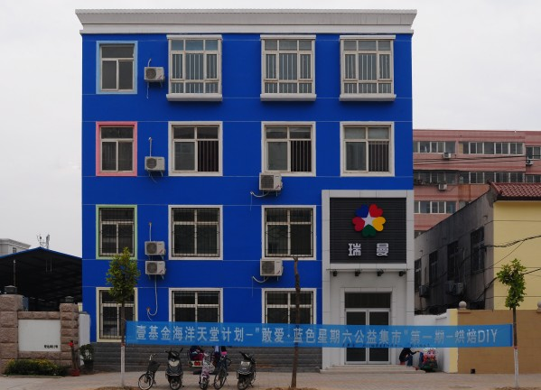 郑州瑞曼自闭症康复训练中心