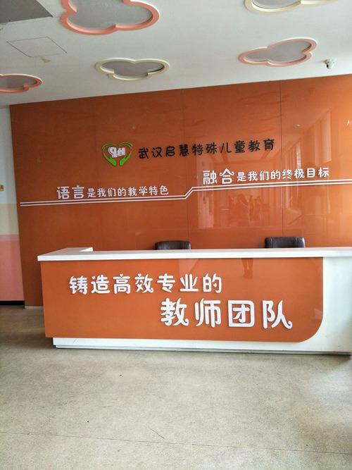 武汉市启慧残疾儿童服务中心