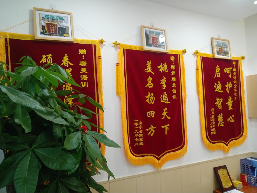 郑州瑞曼语训自闭症康复训练中心