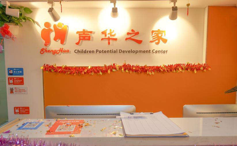 广州声华之家潜能开发中心