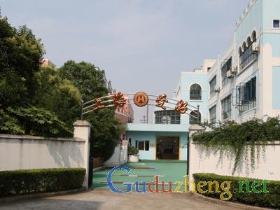 上海爱好儿童康复培训中心