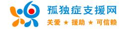 中国孤独症支援网